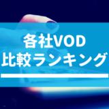 各社VOD比較ランキング