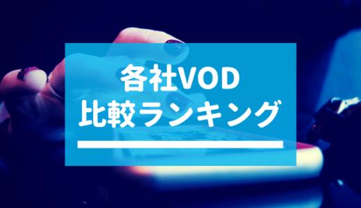 おすすめのVOD(動画配信サービス)5社を項目別に比較!ランキングを作成してみた