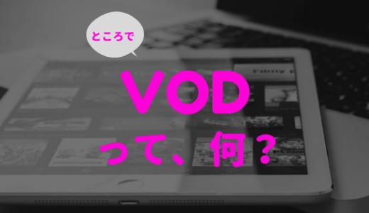 話題のVOD(ビデオ・オン・デマンド)とは?映画やドラマが見放題の動画配信サービス!