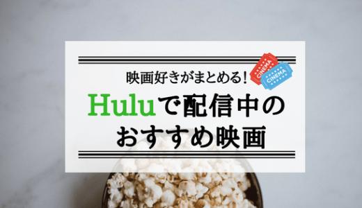 随時更新!「Hulu」で配信中のおすすめ映画を映画好きがまとめてみた