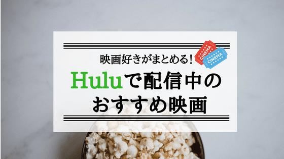 Huluで配信中のおすすめ映画