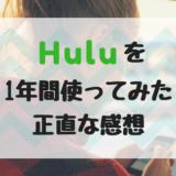 「Hulu」のメリット・デメリット