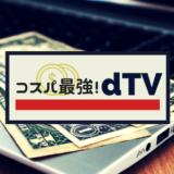 「dTV」は月額550円&動画ダウンロードもできてコスパ最強!メリット・デメリットまとめ