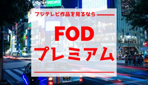 「FODプレミアム」のメリット・デメリットとは!?フジテレビ作品を見たい人におすすめ!