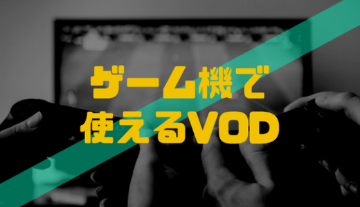ゲーム機で見られるVODは?PS3、PS4、PS Vita、Wii Uで使えるおすすめ動画配信サービス