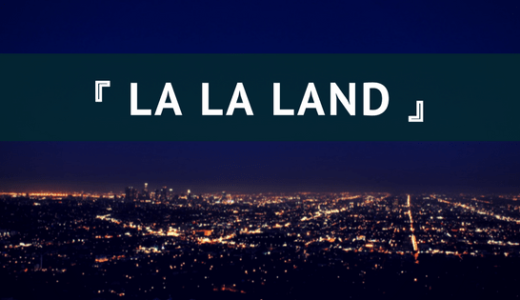 映画『ラ・ラ・ランド』を見るならU-NEXT!動画配信サービスがDVDレンタルより断然お得!