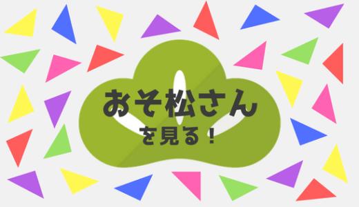 アニメ『おそ松さん』1期、2期は再放送よりVODがおすすめ!舞台も見られる動画配信サービス