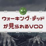 『ウォーキング・デッド』の動画が見られるVOD!シーズン1~最新8まで調べてみた