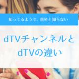 「dTVチャンネル」と「dTV」の違いとは?セット割は利用してみて損はなし!
