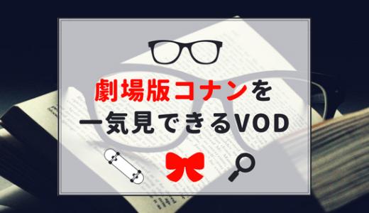 【2018】映画『コナン』がHuluで見放題一挙配信!安室さんのアニメ登場回をまとめた特集も!