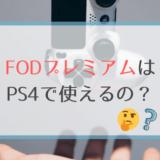 PS4でFODプレミアムは見られる?