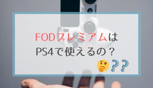 「FODプレミアム」はPS4で使えるの?他のゲーム機は?対応デバイスを調べてみた!