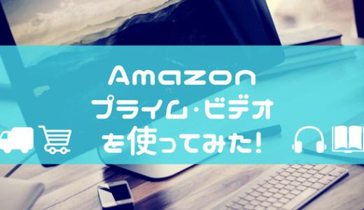 Amazonプライム・ビデオは月額料金500円でお急ぎ便も使い放題!メリット・デメリットまとめ