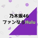 『NOGIBINGO!』の動画がHuluで見放題!「NOGI ROOM」の完全版も見られてお得だよ