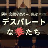 『デスパレートな妻たち』はHuluで吹き替え版も見放題♡シーズン8の動画まで配信中!