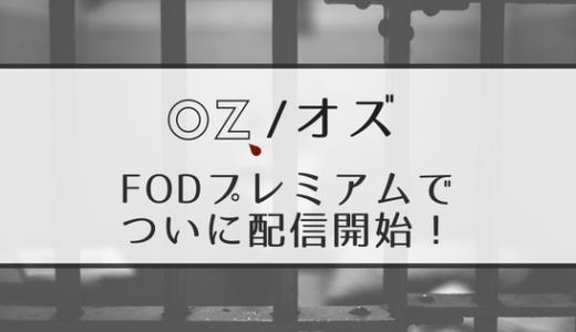 『OZ/オズ』の動画がFODプレミアムで配信開始!DVD化されてないけど最高に面白い刑務所ドラマ