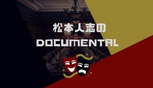 松本人志の『ドキュメンタル』面白すぎワロタw「Amazonプライム・ビデオ」で独占配信!