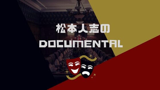 ドキュメンタル