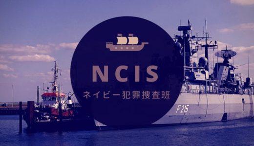『NCIS ~ネイビー犯罪捜査班』の動画がU-NEXTで見放題配信開始!スピンオフ作品も!