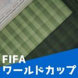 日本代表いっけー!U-NEXT(ユーネクスト)で2018 FIFA ワールドカップの見逃し配信実施中