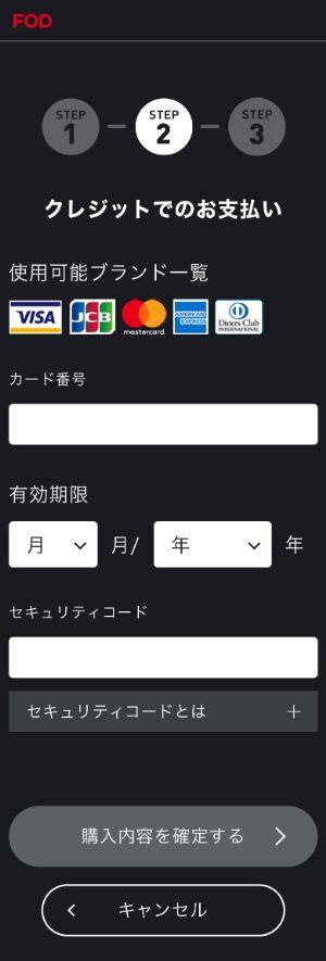 お支払い情報